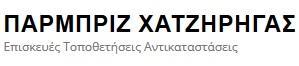 ΧΑΤΖΗΡΗΓΑΣ ΠΑΡΜΠΡΙΖ
